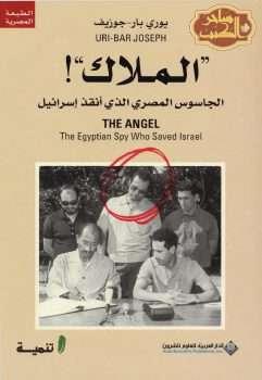 كتاب الملاك الجاسوس المصري الذي أنقذ إسرائيل