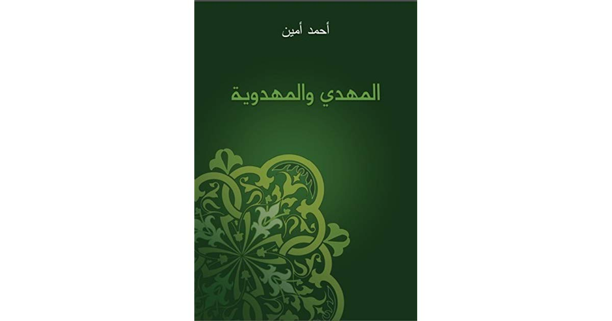 تحميل كتاب نبي من بلاد السودان pdf