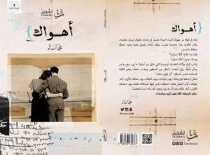 تحميل كتاب اهواك محمد السالم pdf