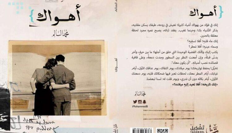 كتاب اهواك محمد السالم pdf