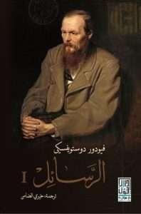 كتاب الرسائل دوستويفسكي pdf