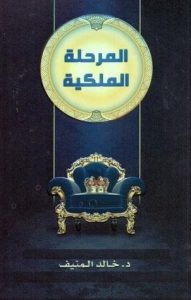 تحميل كتاب المرحلة الملكية خالد المنيف pdf مجانا