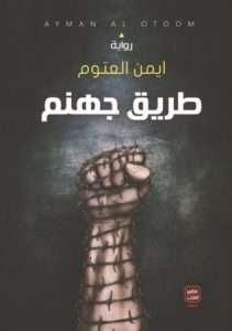 تحميل رواية كلمة الله ايمن العتوم pdf