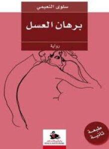 تحميل كتاب متعة الحياة الزوجية pdf