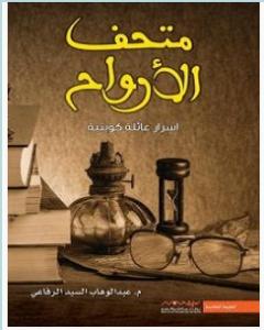 تحميل رواية متحف الارواح pdf