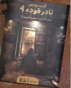 رواية نادر فودة pdf