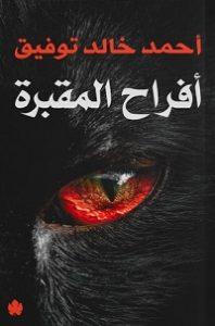 تحميل رواية افراح المقبره