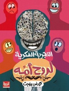 كتاب التجربة الفكرية لروح امه pdf