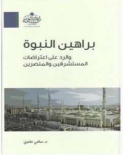 كتاب براهين وجود الله pdf