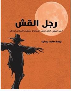 تحميل كتاب رجل القش pdf