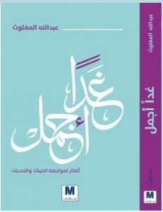 تحميل كتاب اخر ايام نوفمبر pdf عصير الكتب