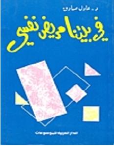 تحميل كتاب في بيتنا مكار pdf