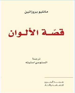 تحميل كتاب نظرية اللون pdf
