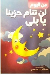 تحميل كتاب من اليوم لن تنام حزينا يا بني pdf