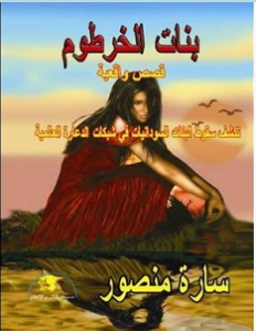 بنات الخرطوم pdf