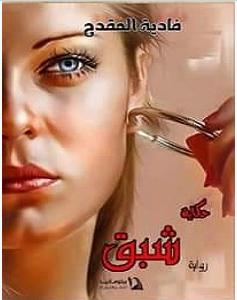 تحميل كتاب شفرة روميو وجولييت pdf هشام الجمل