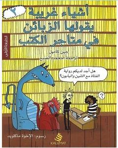تحميل كتاب اشياء غريبة يقولها الزبائن في متاجر الكتب
