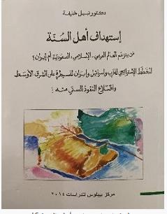 تحميل كتاب استهداف اهل السنة نبيل خليفة pdf