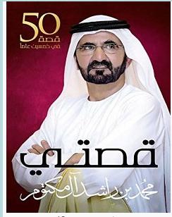 تحميل كتاب قصتي محمد بن راشد pdf