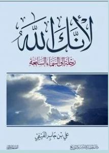 تحميل كتاب لانك الله ibook