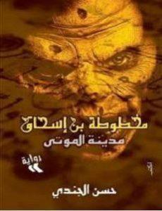حوار مع جني مسلم pdf