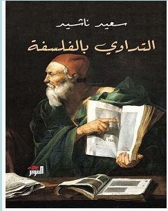 التداوي بالفلسفة pdf