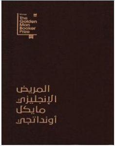 تحميل كتاب النبي إدريس المحرم