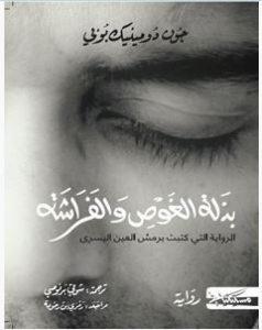 كتاب بذلة الغوص والفراشة pdf