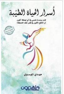 كتاب سلطة التفاؤل pdf