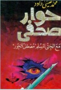 كتاب المفاجأة محمد عيسى داود pdf