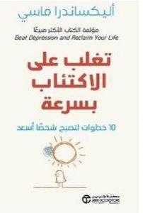 تغلب على الاكتئاب بسرعة كتاب pdf