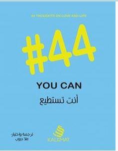 كتاب انت تستطيع 44 pdf