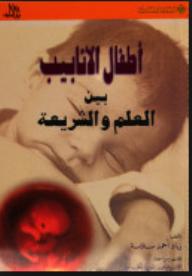 أطفال الأنابيب بين العلم والشريعة pdf