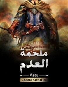 تحميل رواية ملحمة الحرافيش pdf