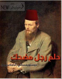 تحميل رواية حلم رجل مضحك Pdf فيودور دوستويفسكي كوكب الكتبpdf