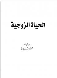 كتاب متعة الحياة الزوجية pdf