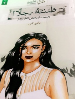 تحميل كتاب قبل ان يضيع ايناس فوزي pdf