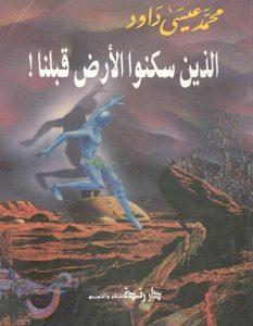 تحميل كتاب المفاجأة محمد عيسى داود pdf
