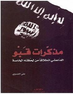 تحميل كتاب ما وراء بوابة الموت pdf