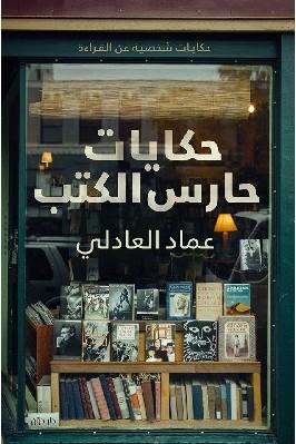 كتاب حكايات وراء الأغاني pdf