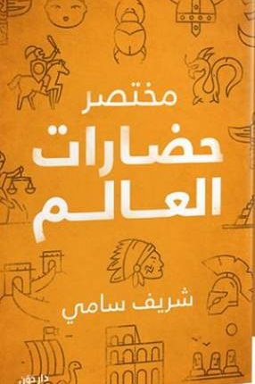 تحميل كتاب تاريخ حضارات العالم pdf