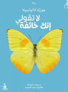 تحميل اشهر الروايات العالمية المترجمة pdf