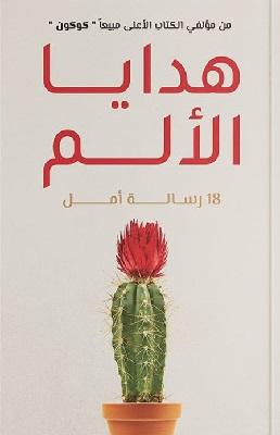 تحميل كتاب الذين احببناهم ولم pdf