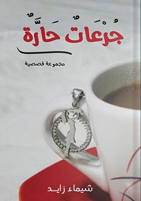 تحميل كتاب حارة النصارى pdf