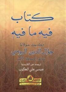 كتاب فيه ما فيه pdf
