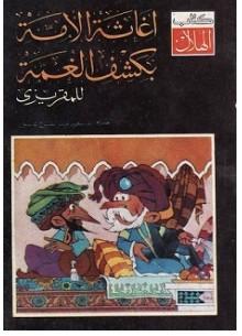 كتاب المقريزى عن مصر pdf