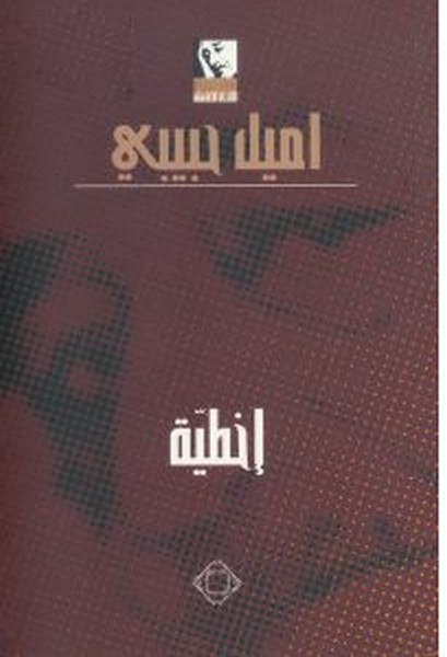 رواية 1948 pdf