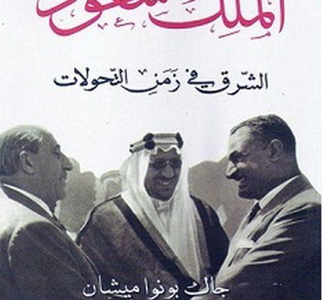 تحميل كتاب تاريخ الادب في ايران pdf
