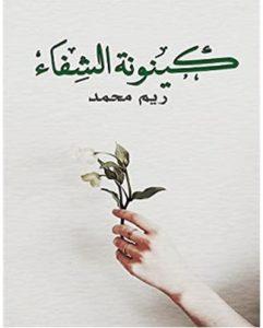 كتاب كينونة الشفاء