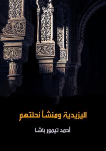 كتاب اليزيدية pdf